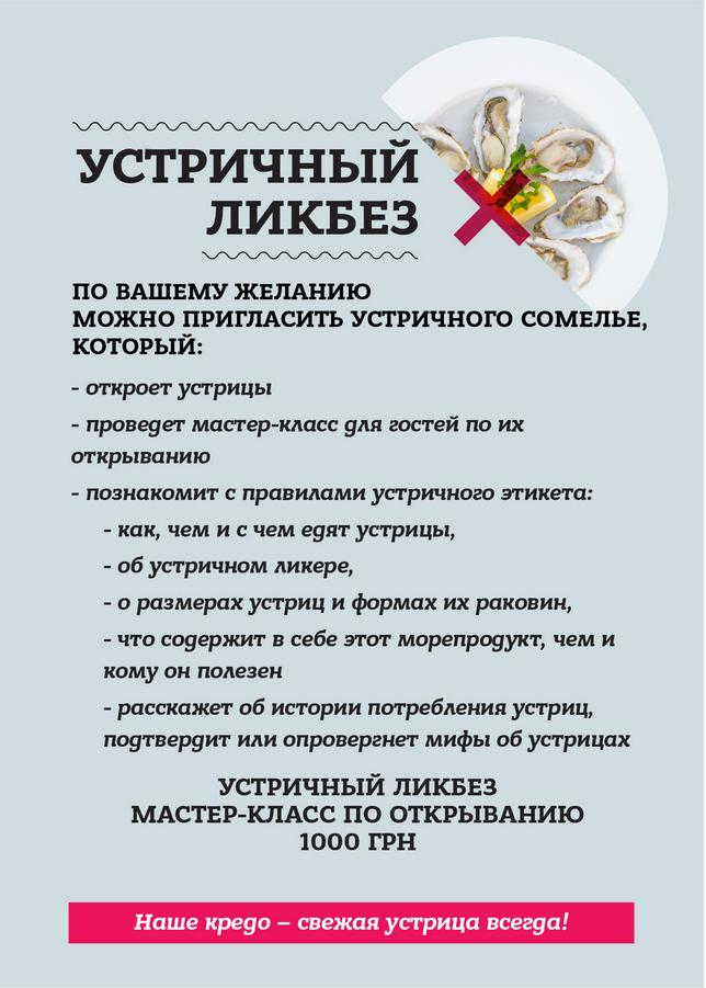 устрицы-02